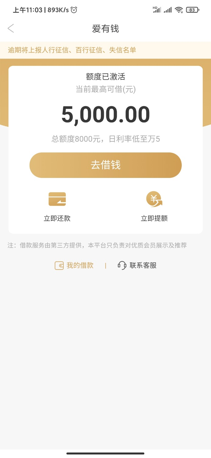 Screenshot_2020-09-13-11-03-48-701_com.qkkj.wallet.jpg
