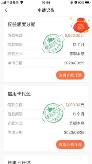小赢卡贷(1).jpg