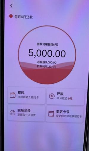 #易开花-e点贷#人人1000-5000,没当前逾期就来拿钱,不打回访!