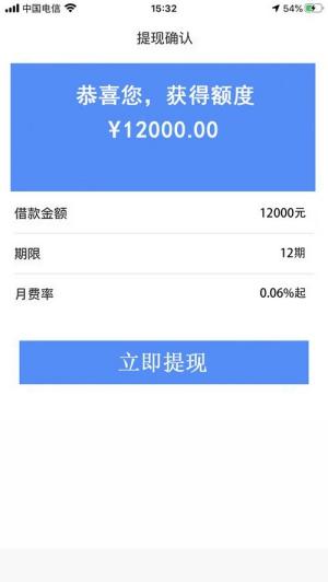 #蜜柚分期#独家首发新口,全世界收单,人人6000-12000!