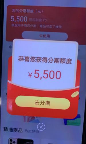 #分期易#额度5000-10000,有半年实名手机号就拿钱,不打回访!