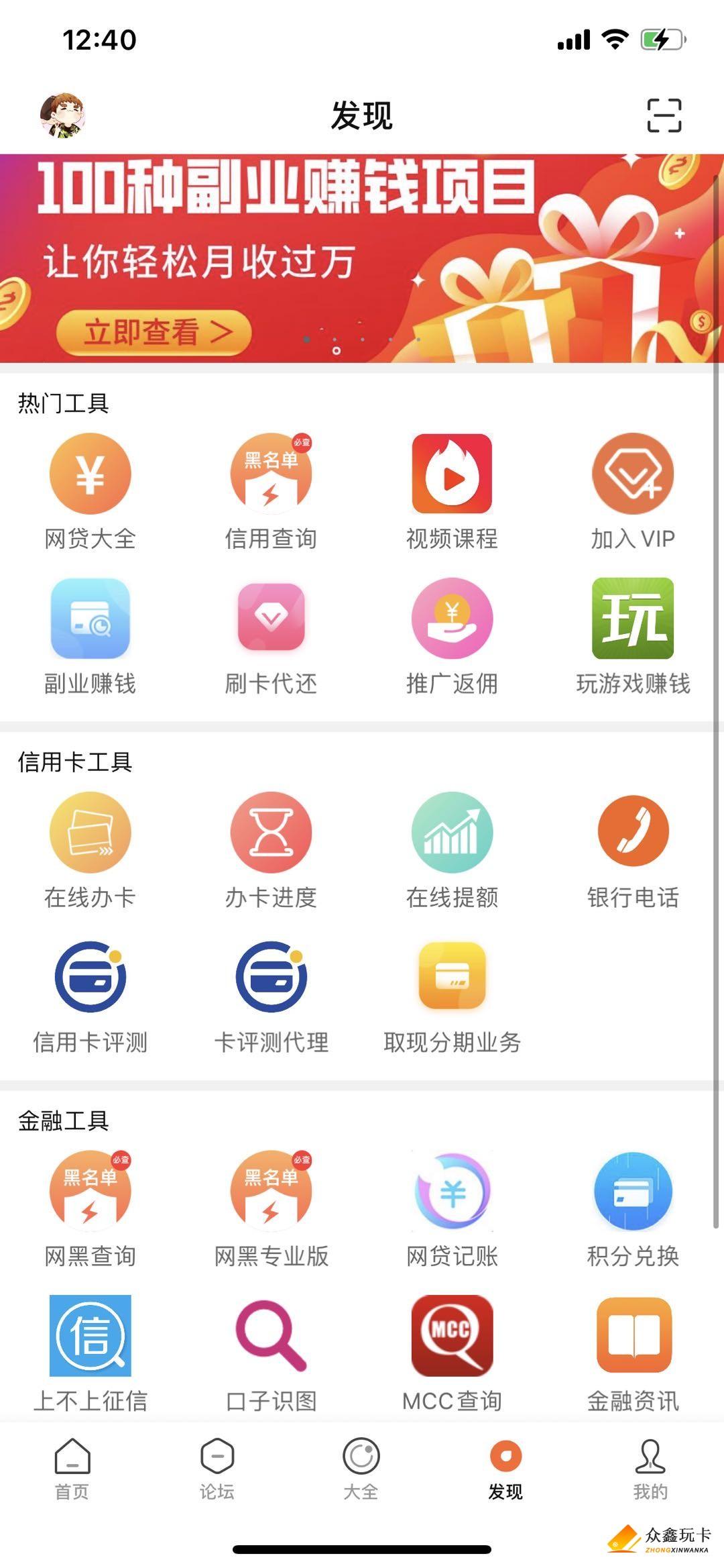 【通知】众鑫玩卡新版APP上线,请下载新版APP!