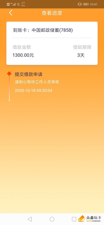 Screenshot_20201018_104135_com.allfei.yxt.jpg