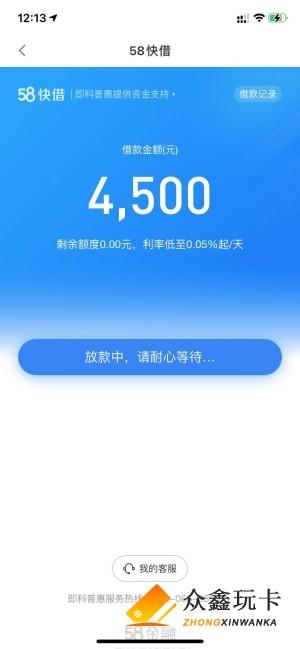 58快借1(1).jpg
