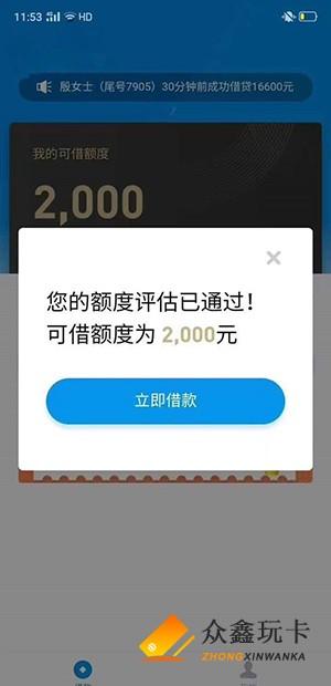 #白猫贷#网贷新口子,人人2000起步,不查不上征信!