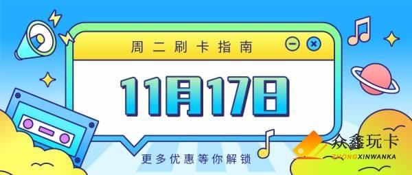 2020年11月17日周二信用卡刷卡优惠活动攻略!