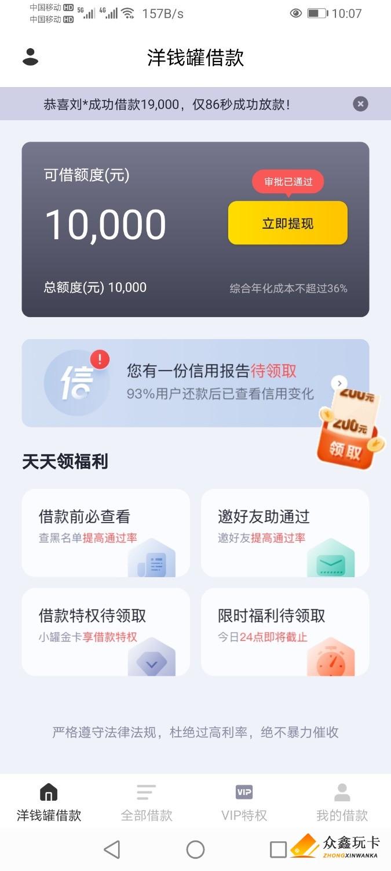 Screenshot_20201117_220743_com.lingyue.zebraloan.jpg
