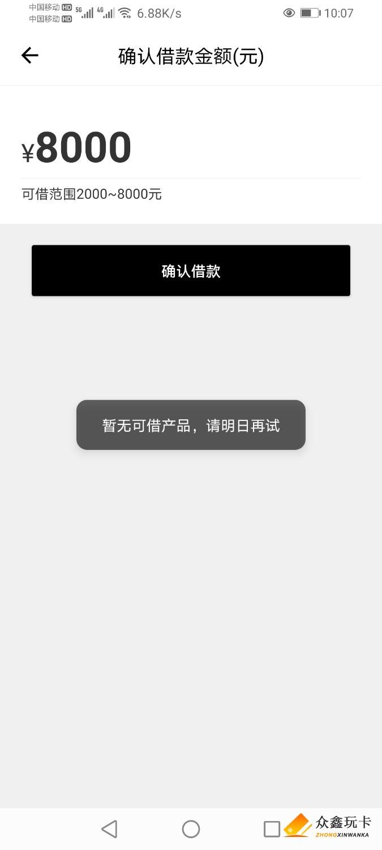 Screenshot_20201117_220753_com.lingyue.zebraloan.jpg