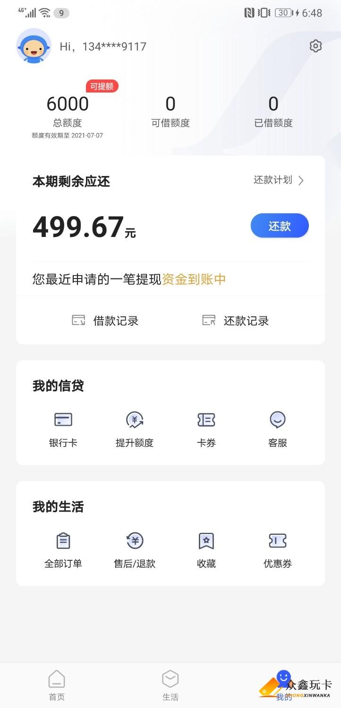 Screenshot_20210108_184839_com.yixianghua.jpg