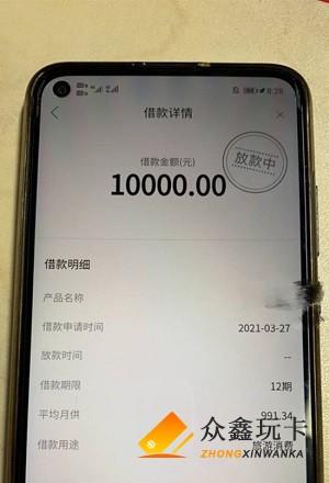 #爱又米#有半年手机号就来,人人5000-20000,秒批秒下!