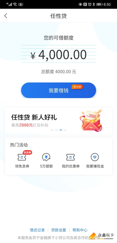 Screenshot_20210408_085052_com.suning.mobile.epa.jpg