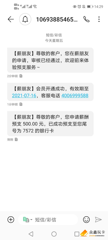 Screenshot_20210430_142913_com.android.mms.jpg