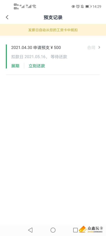 Screenshot_20210430_142929_com.zxsd.smile.android.app.jpg