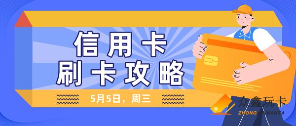2021年5月5日周三信用卡刷卡优惠活动攻略!