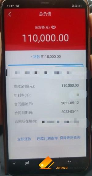 #百福快贷#独家万能贷,额度最高50万,征信不黑的来!