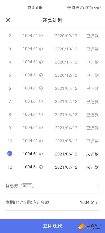 Screenshot_20210610_210730_com.financial.quantgroup.jpg