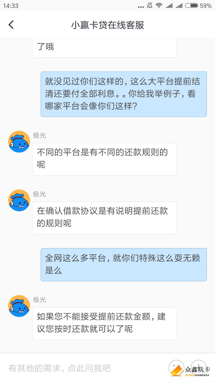 Screenshot_2021-06-11-14-33-24-071_com.xiaoying.cardloan.png