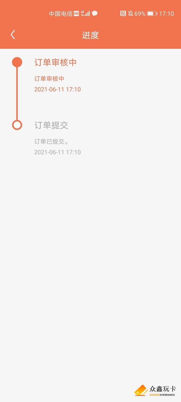 Screenshot_20210611_171027_com.ybdd.h7wi.jpg