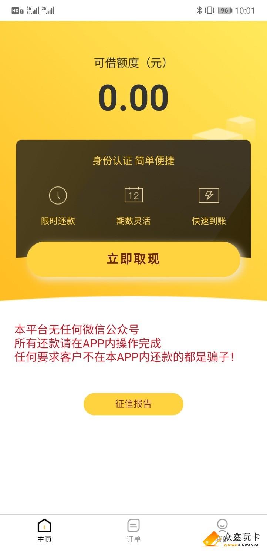 Screenshot_20210627_100159_com.jinchanzin11111111111112.jcz.jpg