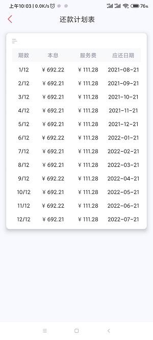 微信快速借钱5000,直接秒出三秒到账!