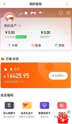 #芒哩·好贷#中介热炒的分期乐二次贷,最高20万,需要来试试!