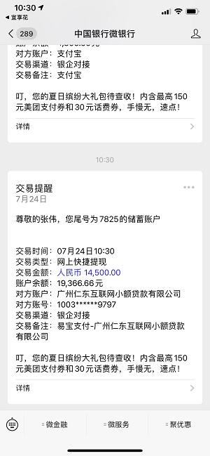 【7月24日】周六福利来袭,网友亲测还在下款的口子合集,想要的速来!