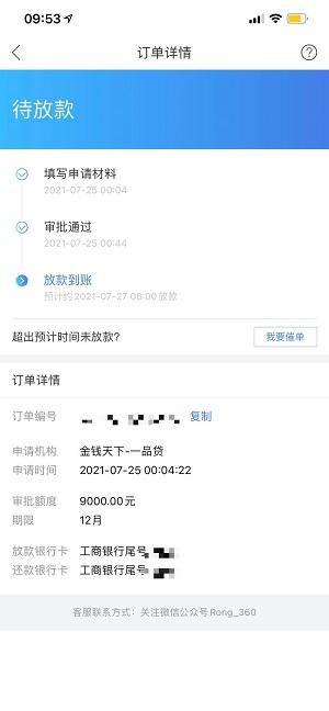 【7月25日】今日下款口子合集,征信没逾期,人人10000+,不看工作,不限地区!