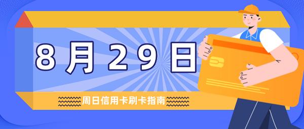 2021年8月29日信用卡刷卡消費優惠活動攻略!