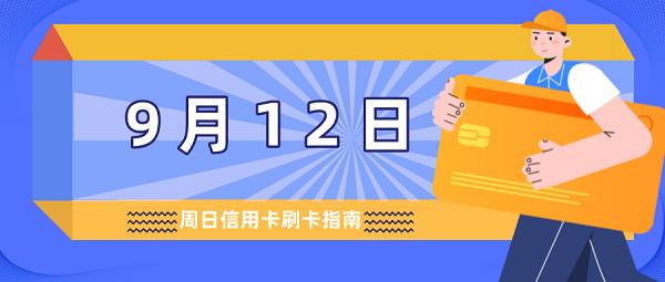2021年9月12日信用卡刷卡消费优惠活动攻略!