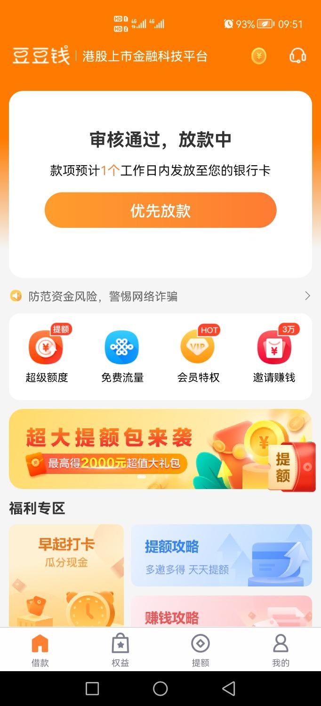 Screenshot_20210913_095140_com.vcredit.ddcash.jpg