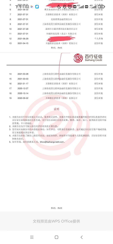 Screenshot_2021-09-13-13-02-43-038_cn.wps.moffice_eng.jpg