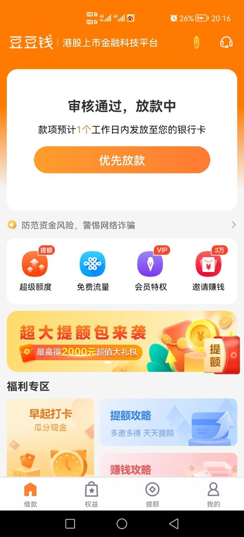 Screenshot_20210913_201602_com.vcredit.ddcash.jpg