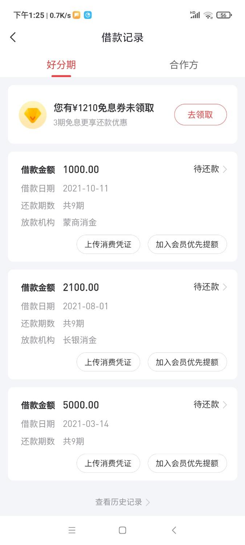 Screenshot_2021-10-11-13-25-57-521_com.renrendai.haohuan.jpg