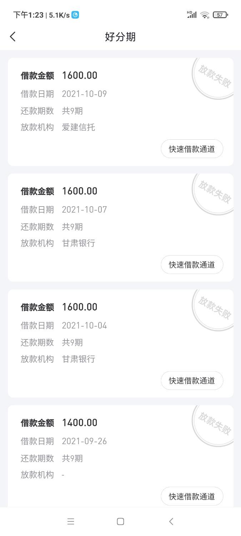 Screenshot_2021-10-11-13-23-06-587_com.renrendai.haohuan.jpg
