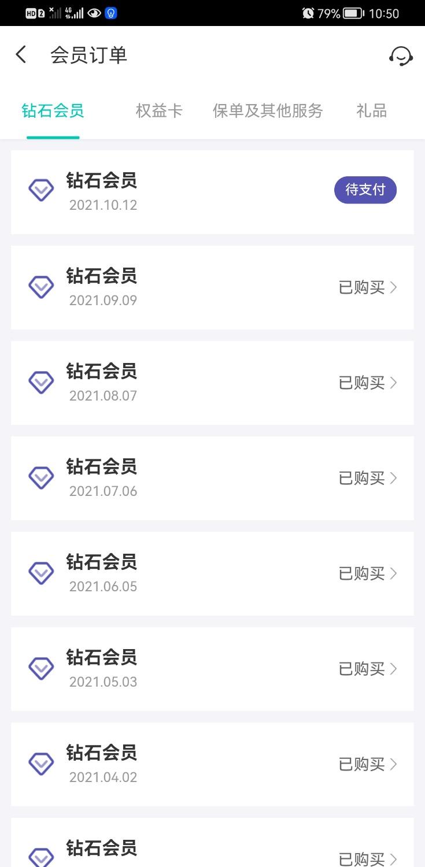 Screenshot_20211013_105131_com.tongcheng.android.jpg