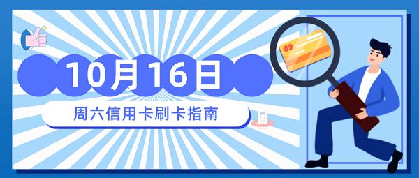 2021年10月16日信用卡刷卡消费优惠活动攻略!