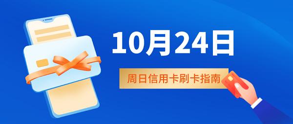 2021年10月24日信用卡刷卡消费优惠活动攻略!