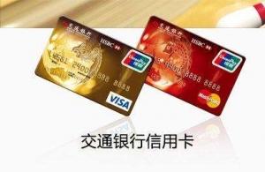 交通银行信用卡好用吗?有多少种?