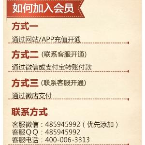 众鑫玩卡VIP会员介绍