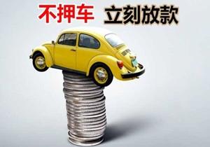 汽车抵押贷款有那些注意事项?你都知道吗?