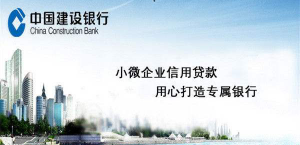 最新建设银行小额贷款的申请条件是什么?贷款期限有多少你知道吗?