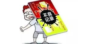 你知道信用卡逾期几天会上征信吗?多久后会成为银行黑户?