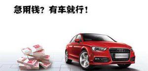 什么是汽车二押?车贷行业毒瘤的危险度真的很吓人!