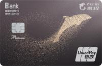 光大银行携程菁英白金卡年费和权益,心动的话快来了解下!