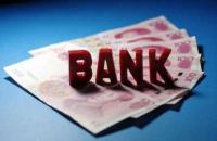 交通银行信用贷款额度和条件,办理之前这些要知道!