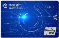 华夏银行发行闪卡虚拟信用卡,虚拟信用卡的权益如何?