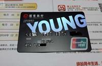招商银行YOUNG卡有哪些权益?额度和年费为多少?