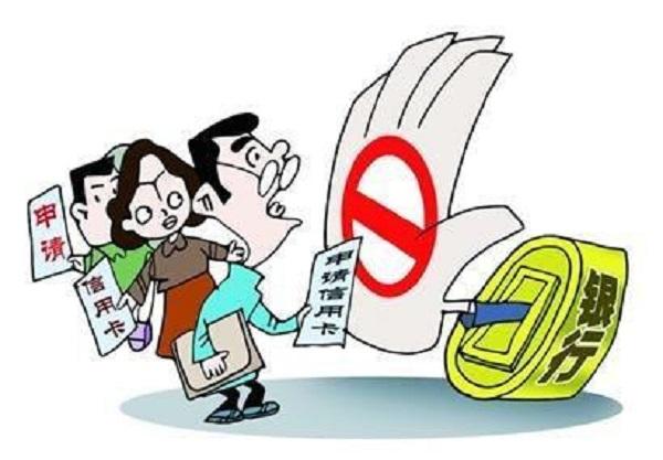 征信良好信用卡被拒的原因是什么?说出来你可能不信!