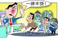 贷款老被拒怎么回事及经常被拒的原因是什么?这几个雷区不要踩!