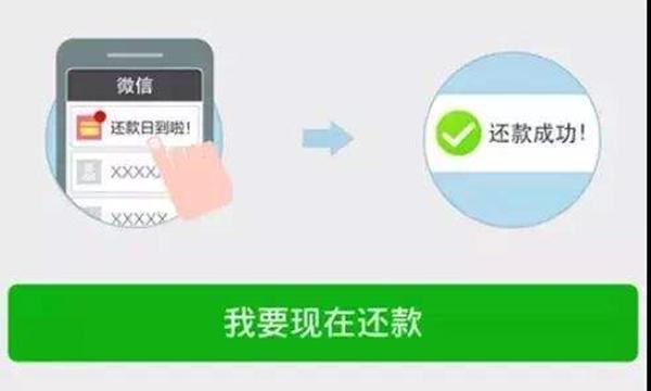 微信信用卡预约还款是什么及如何预约还款?最新还款方式get起来!